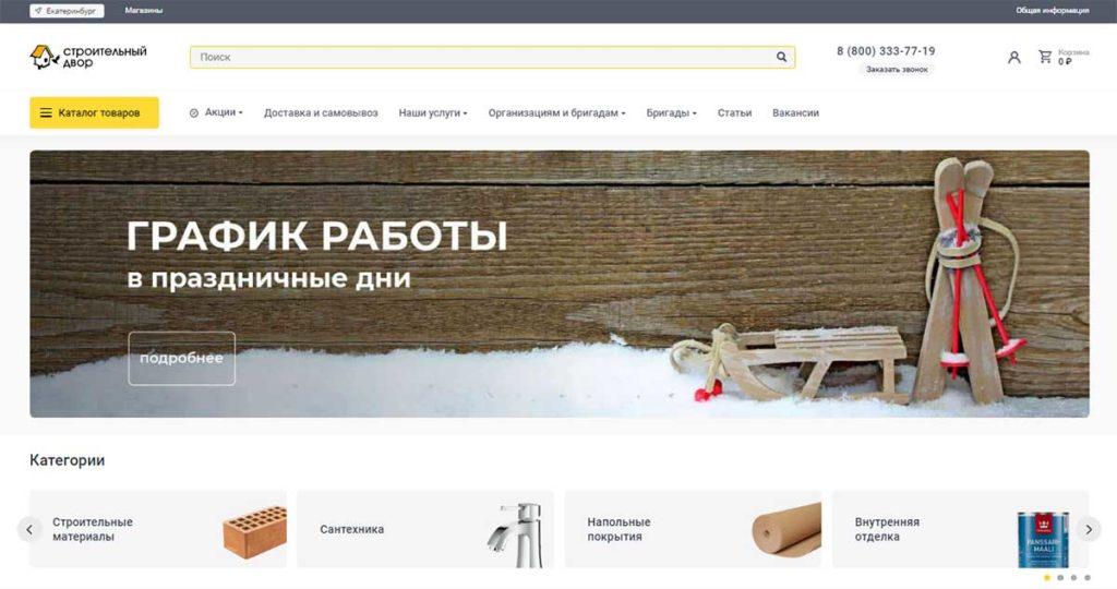Строительный Двор – интернет-магазин стройматериалов