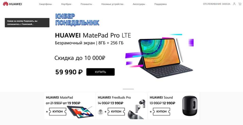 Интернет-магазин Huawei
