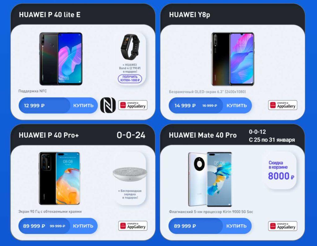 Скидки магазина Huawei