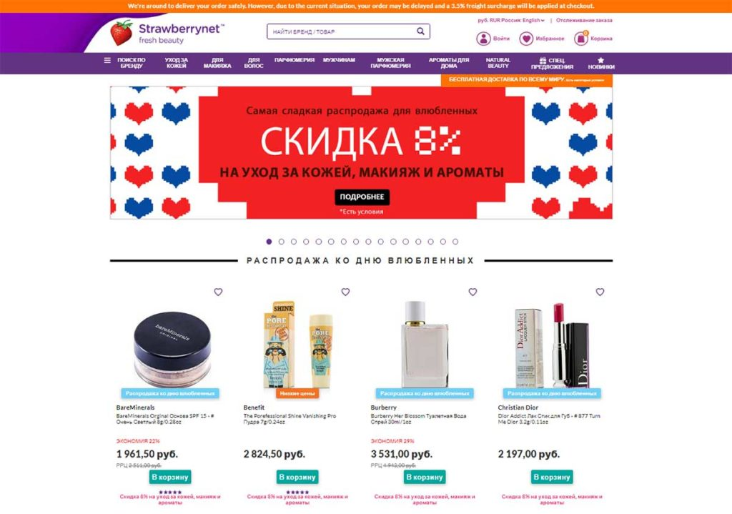 Интернет-магазин Strawberrynet
