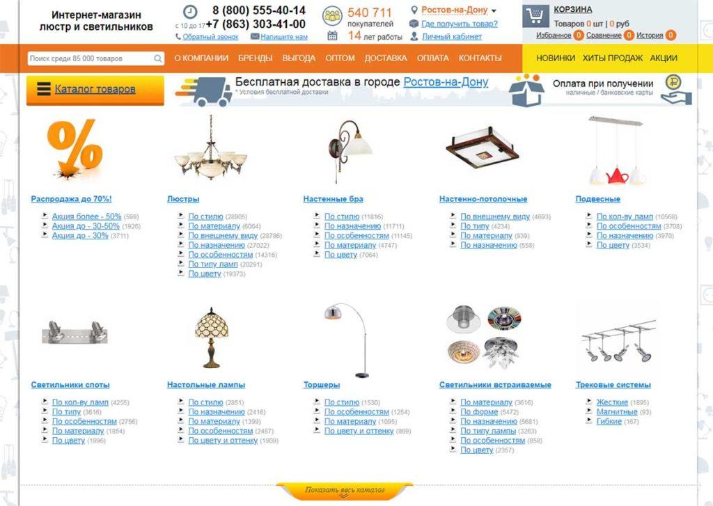 Интернет-магазин люстр и светильников Светодом