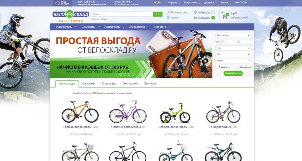 Интернет-магазин ВелоСклад.ру