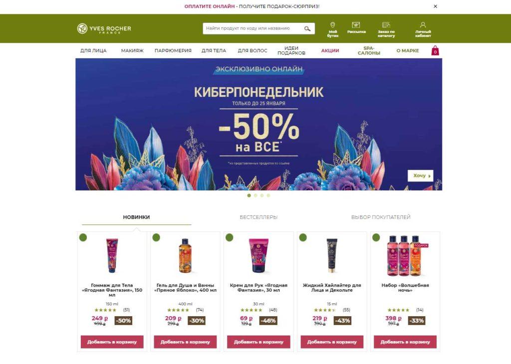 Интернет-магазин Ив Роше