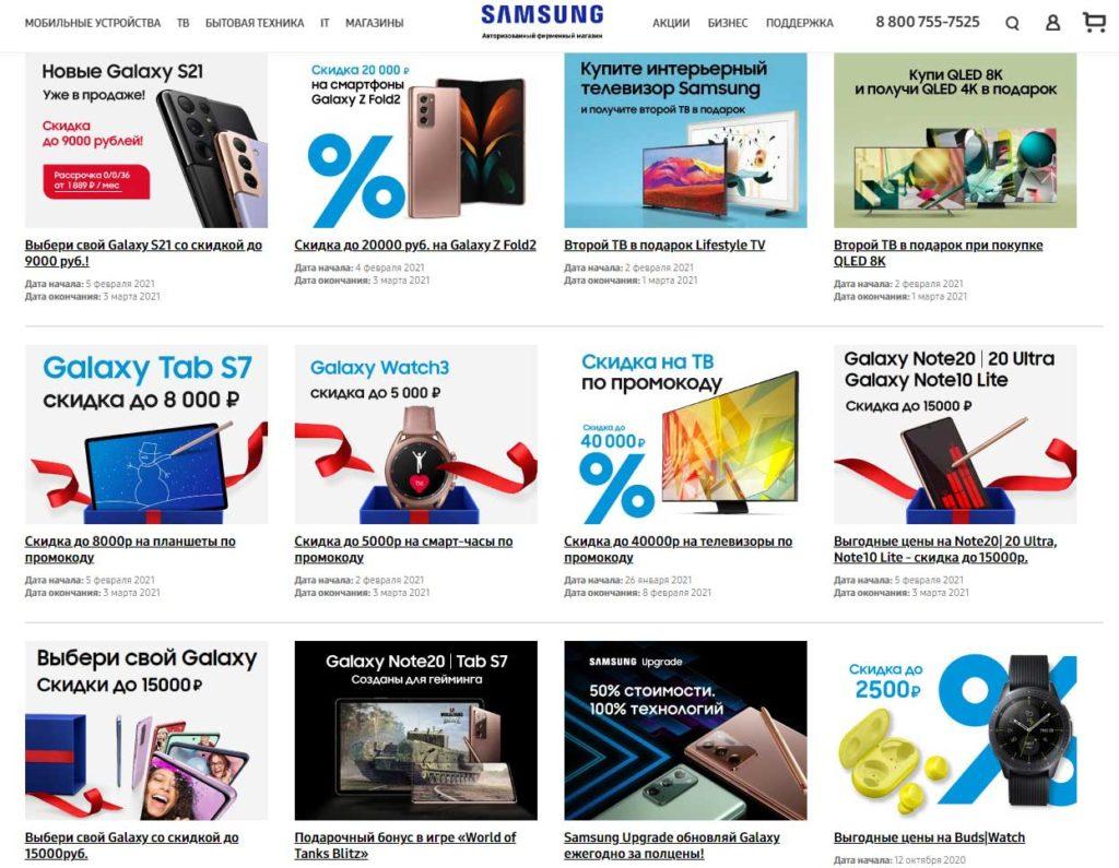 Акции магазина Samsung