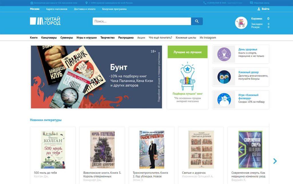 Книжный интернет-магазин «Читай-Город»