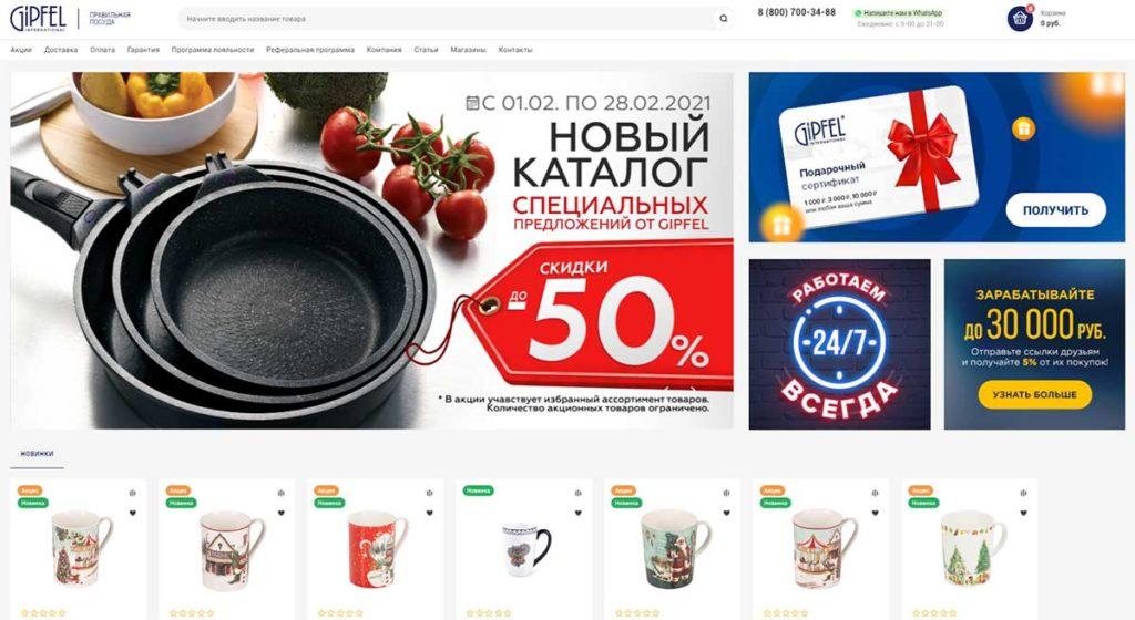 Интернет-магазин Gipfel