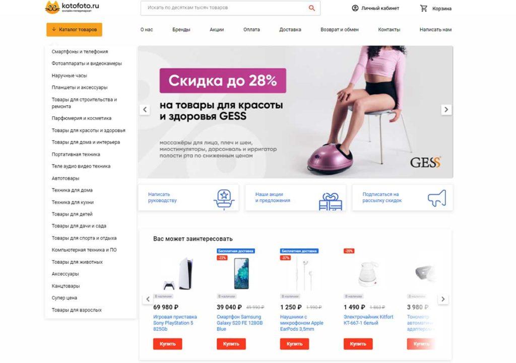 Интернет-магазине «КотоФото»
