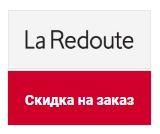 Промокоды La Redoute
