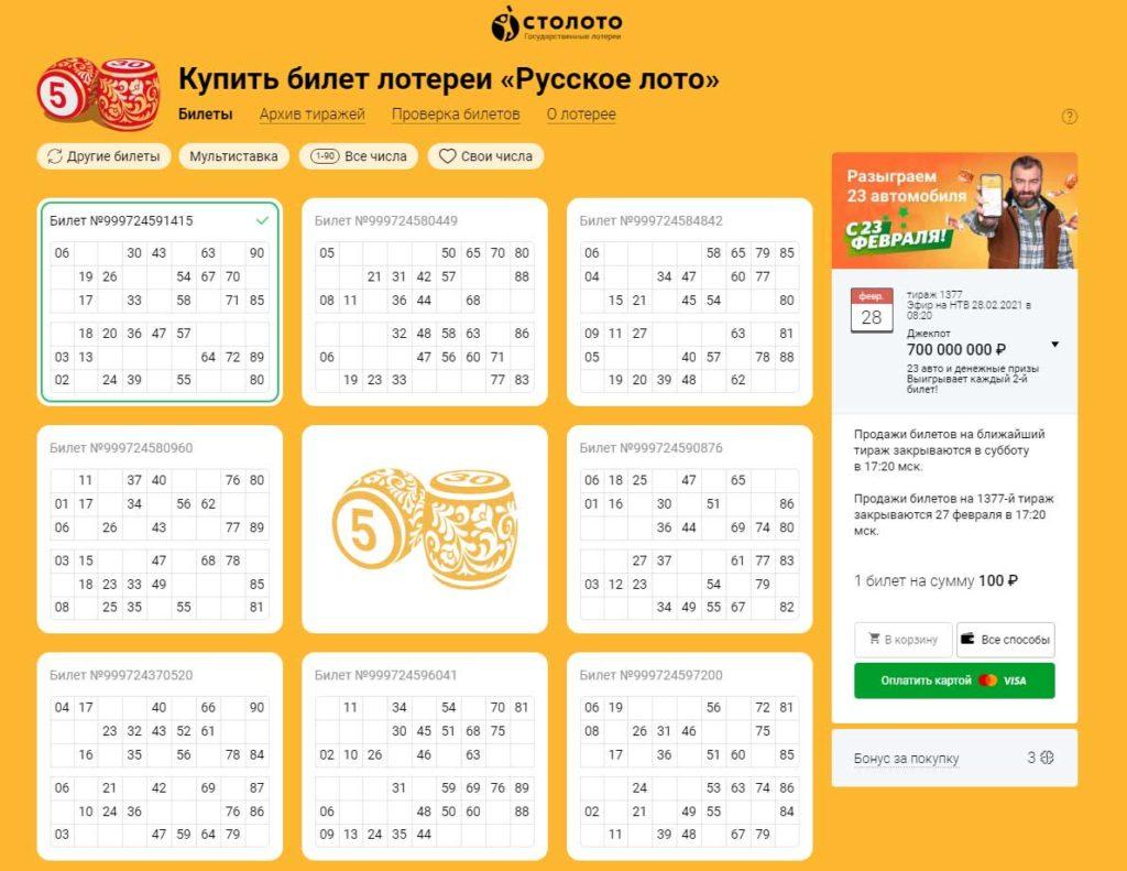 Лотереи Stoloto.ru