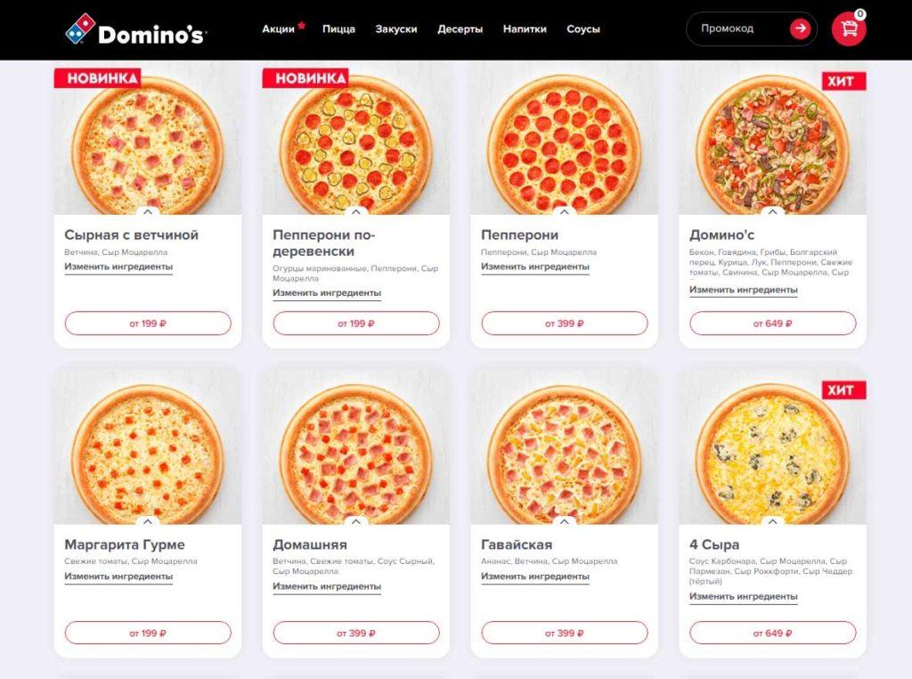 Продукция Domino's Pizza