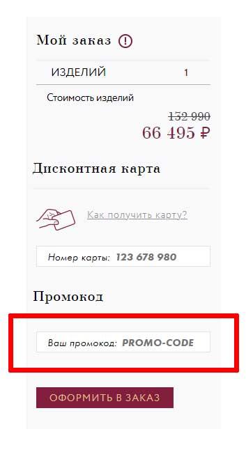 Промокоды Московского ювелирного завода