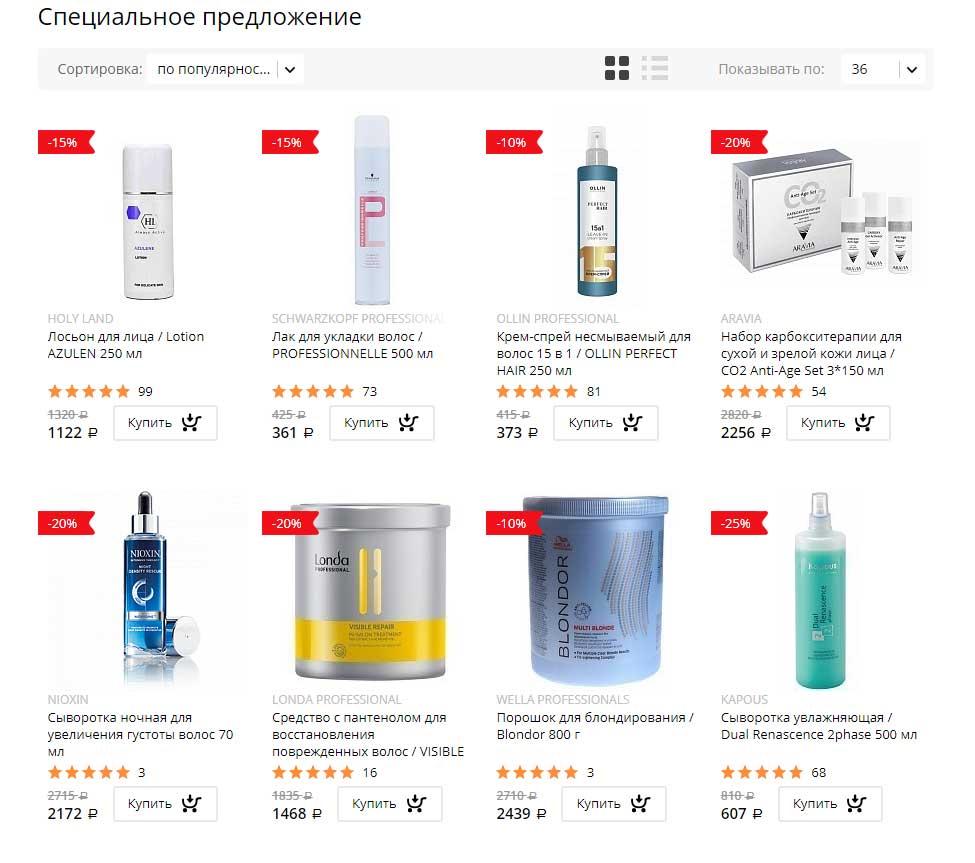 Распродажа в Proficosmetics.ru