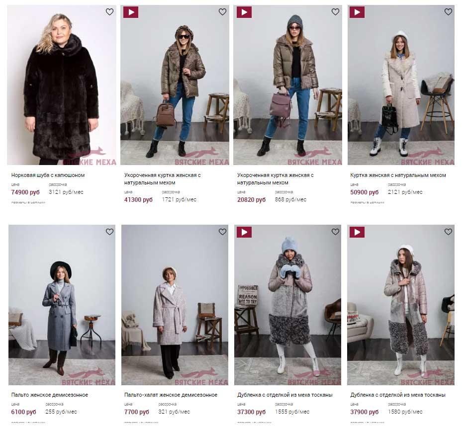 Заказать одежду в Вятские меха