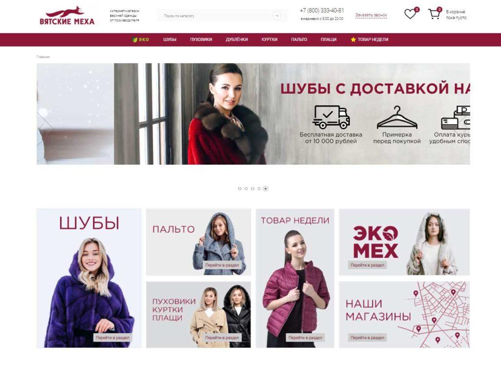 Интернет-магазин Вятские меха