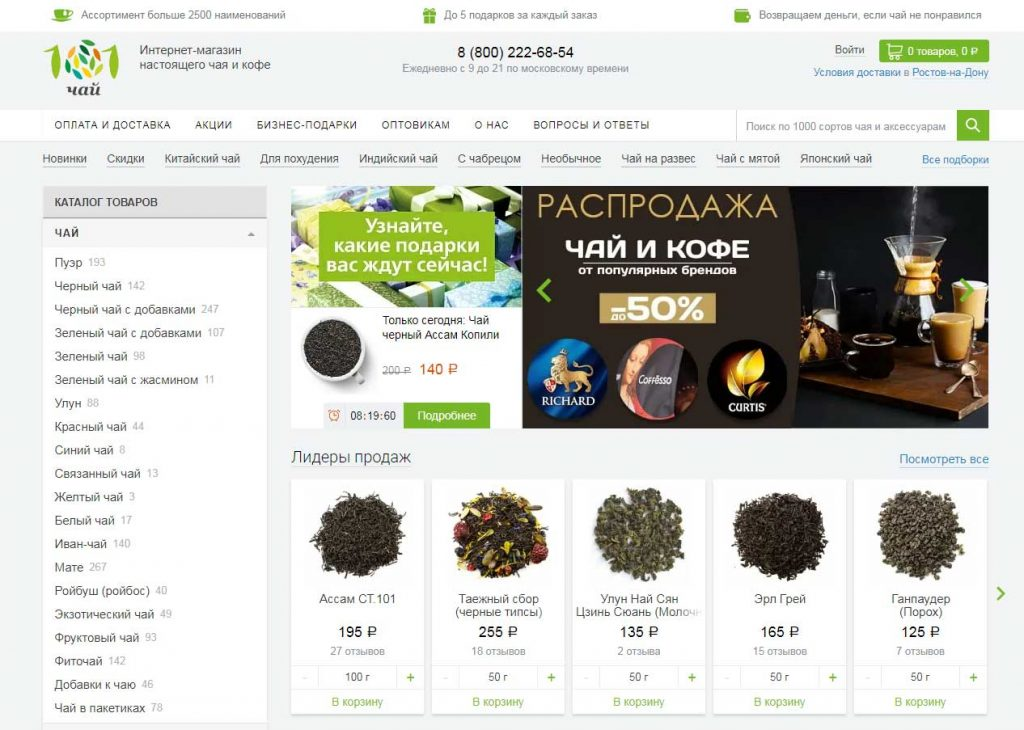 Интернет-магазин «101 чай»