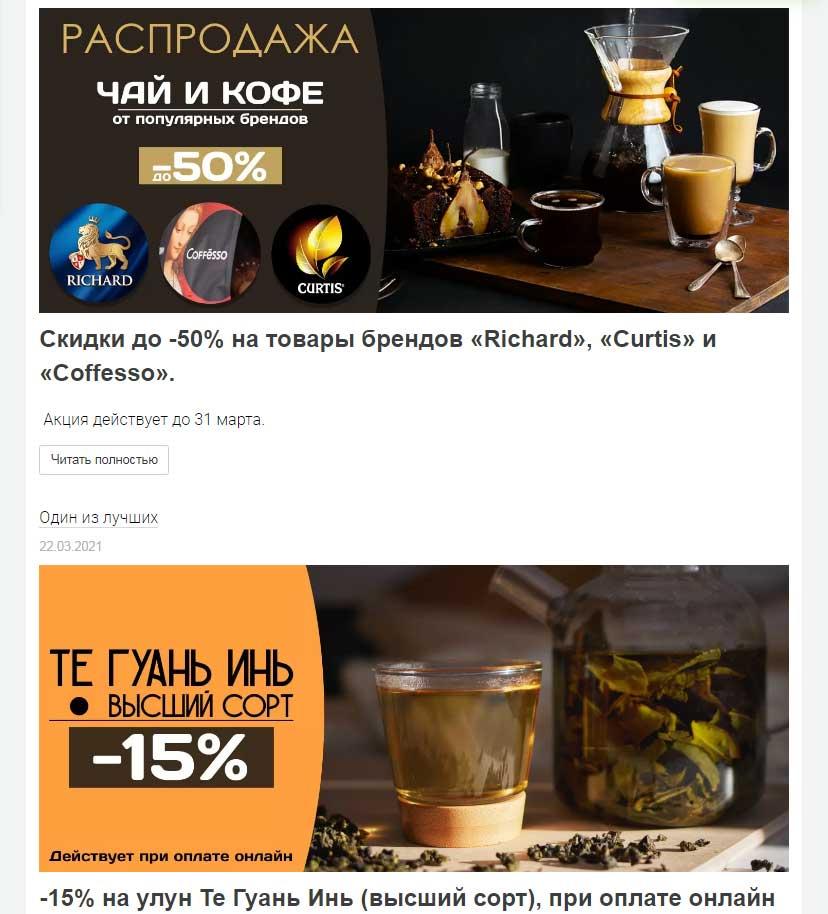 Акции магазина 101 Чай