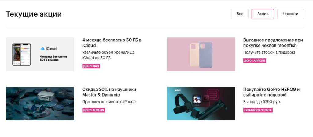 Акции Re-store.ru