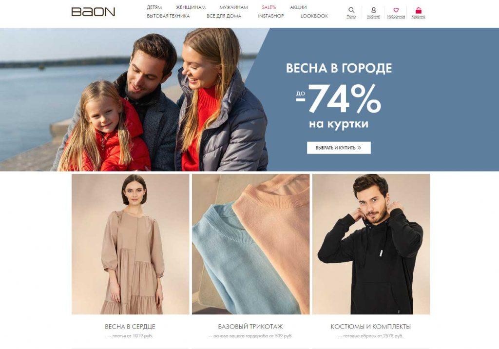 Магазин одежды Баон