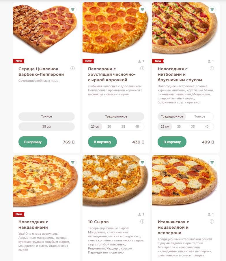 Заказать пиццу в «Папа Джонс»