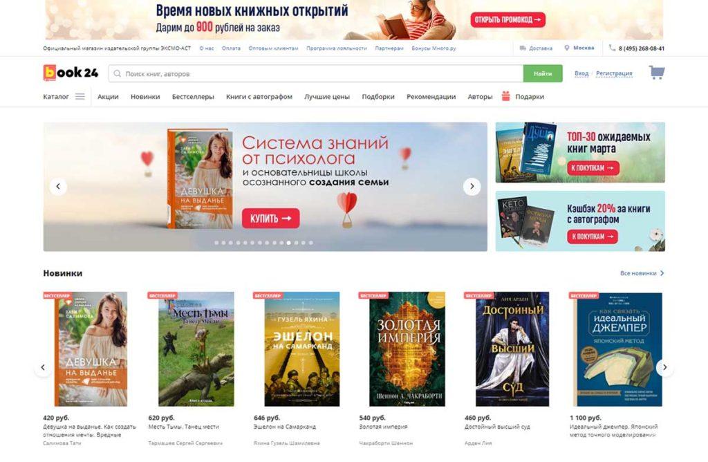 Интернет-магазин Book24