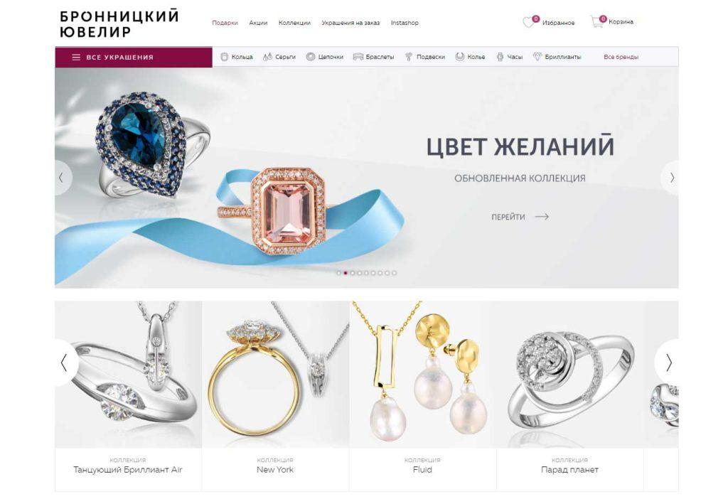 Интернет-магазин Бронницкий ювелир