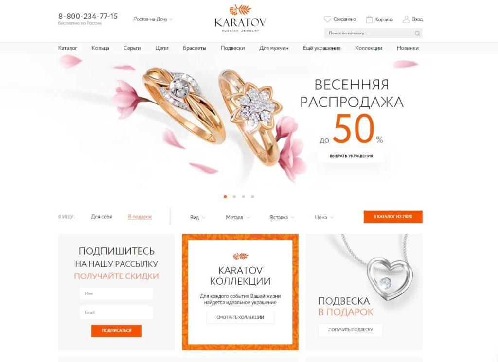 Интернет-магазин Каратов