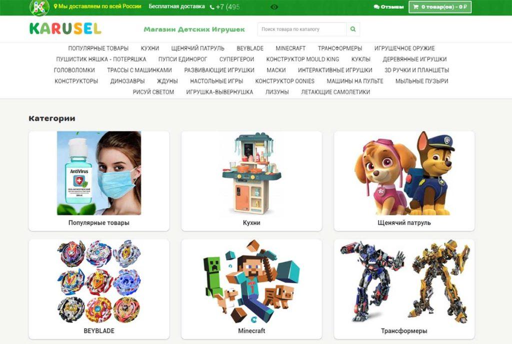 Интернет-магазин детских игрушек Karusel Shop