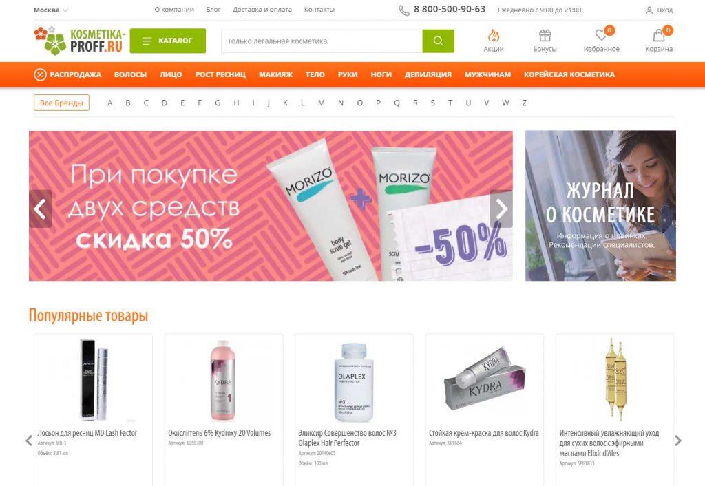 Интернет-магазин Косметика Проф