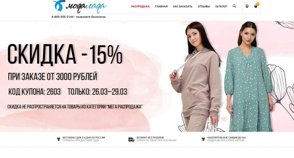 Интернет-магазин МодаЛада
