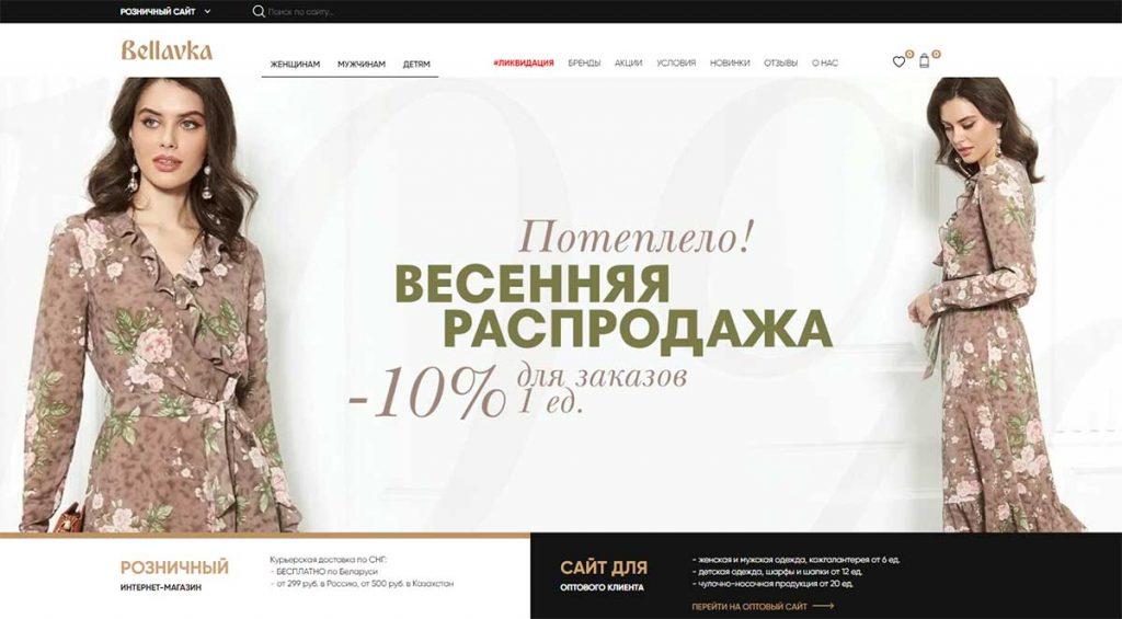 Интернет-магазин «Модная лавка»