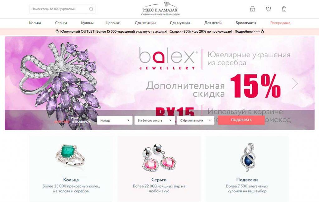 Интернет-магазин «Небо в алмазах»