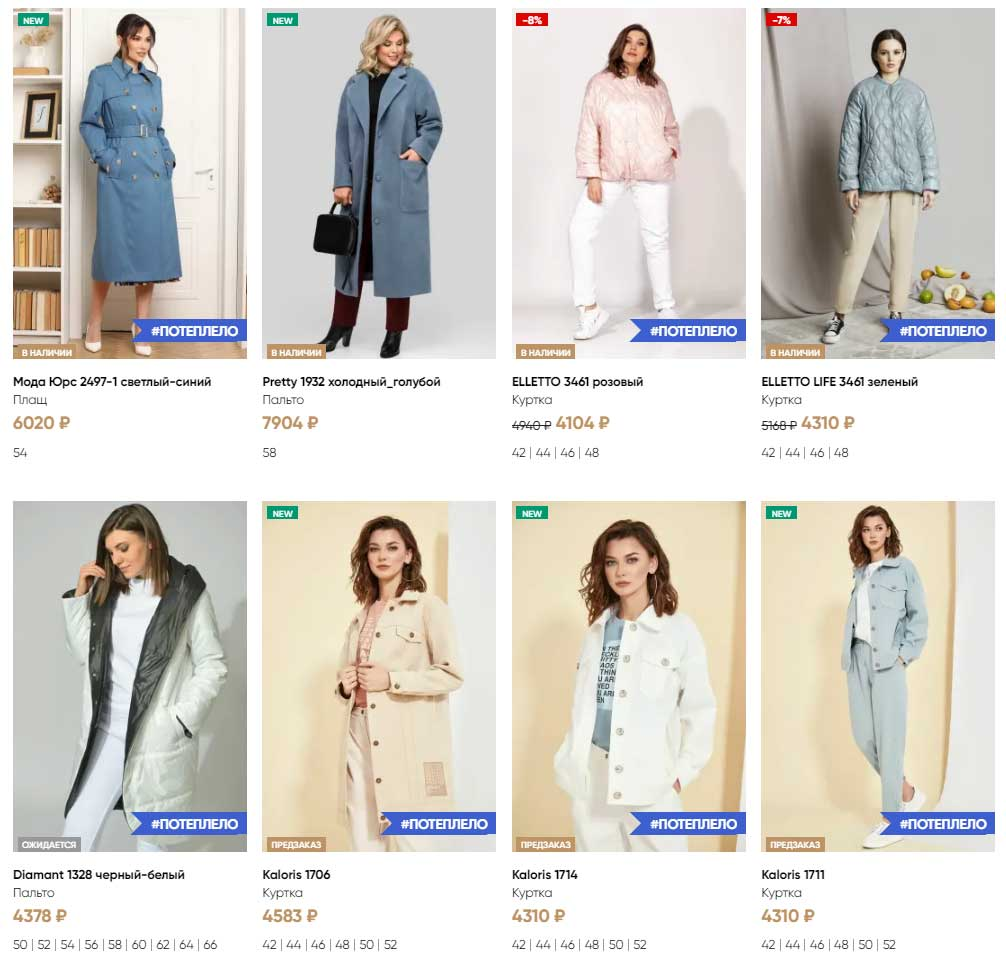 Заказать одежду в «Модная лавка»