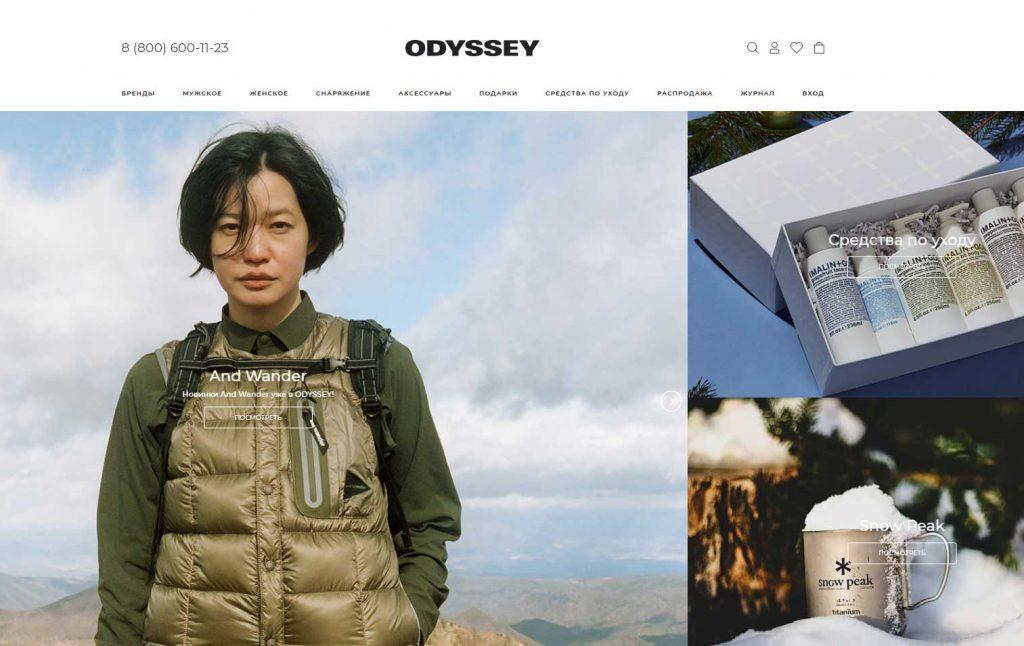 Интернет-магазин Одиссей