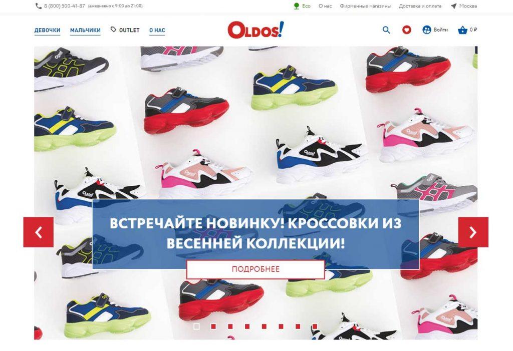 Интернет-магазин Олдос