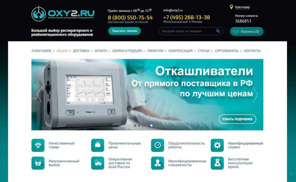 Интернет-магазин респираторного оборудования Oxy2.ru