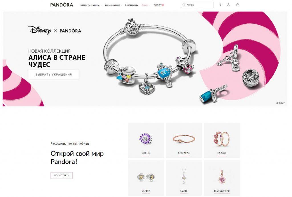 Интернет-магазин Магазин Пандора