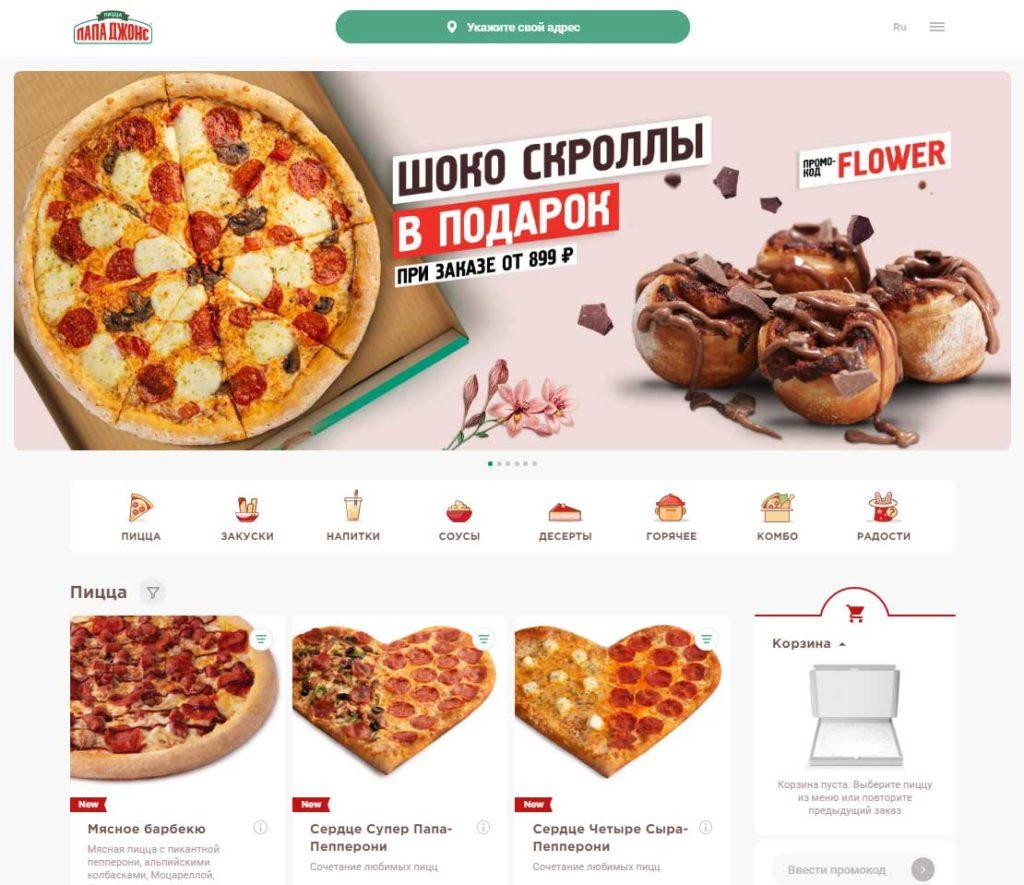 Доставка пиццы «Папа Джонс»