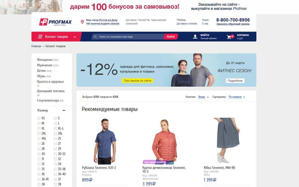 Интернет-магазин Профмакс