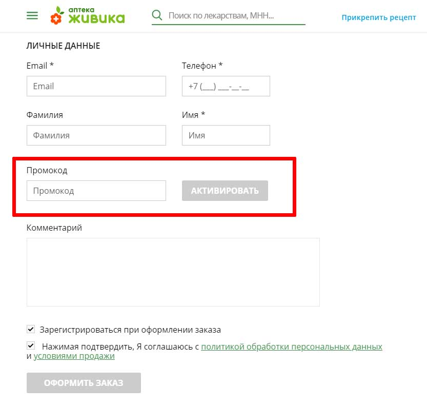 Ввести промокод при оформлении заказа в интернет-аптеке «Живика»