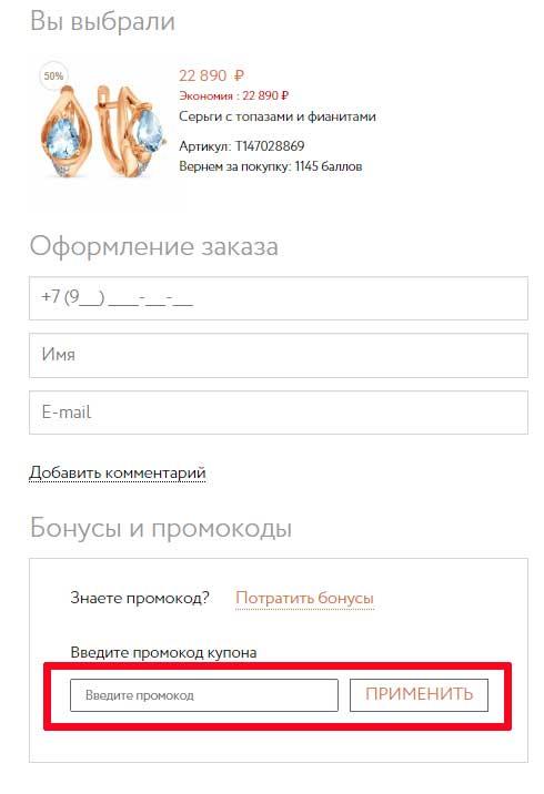 Ввести промокод при оформлении заказа в Каратов