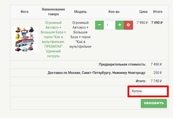 Ввести промокод при оформлении заказа в Карусель Шоп