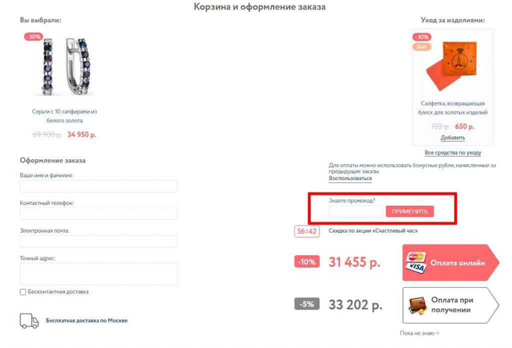 Ввести промокод при оформлении заказа в интернет-магазине Небо в алмазах