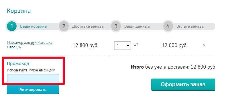 Ввести промокод при оформлении заказа в Oxy2.ru