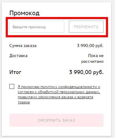 Ввести промокод при оформлении заказа в Pandora