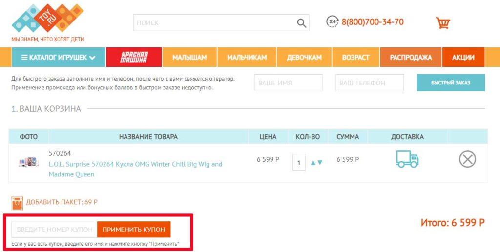 Ввести промокод при оформлении заказа в Toy.ru