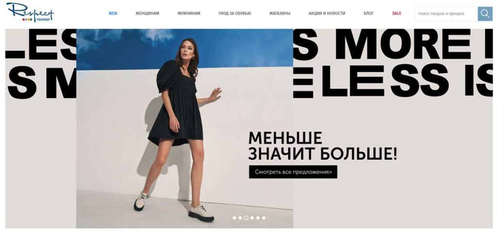 Интернет-магазин Респект Обувь