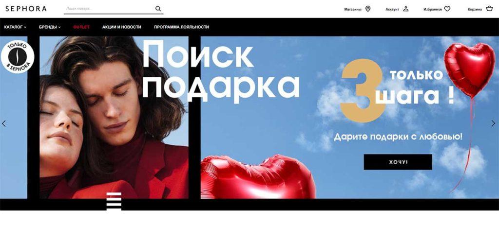 Интернет-магазин Sephora