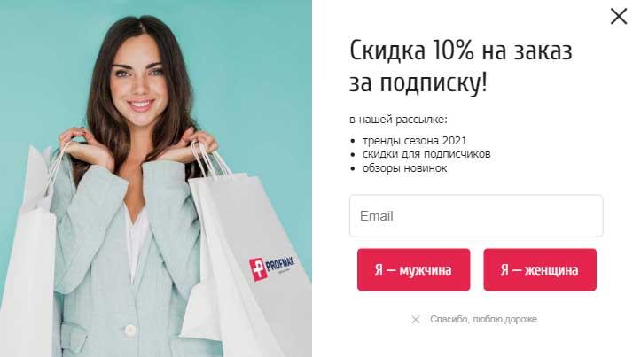 Скидки магазина Профмакс