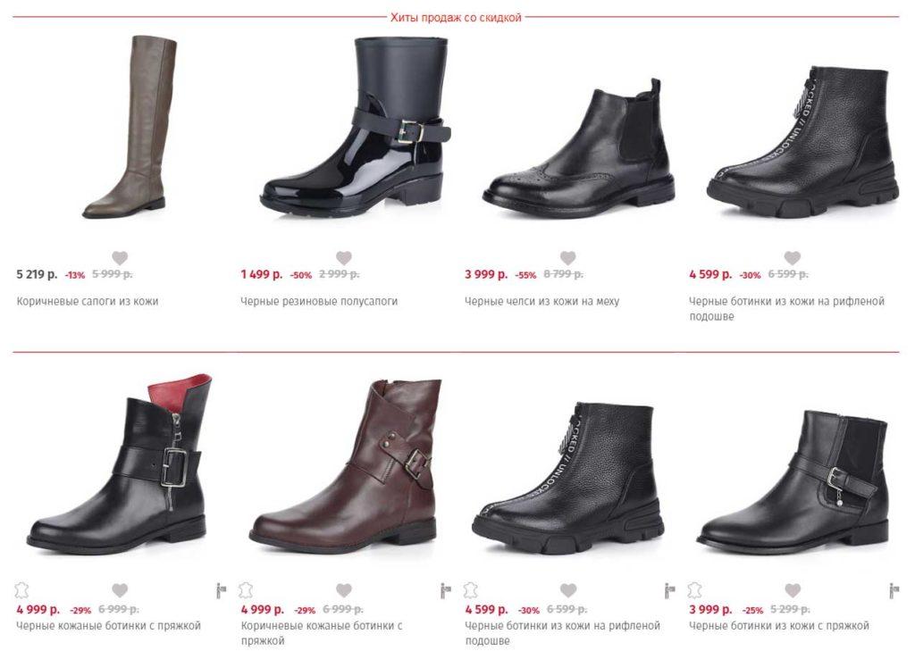 Скидки в магазине Респект Обувь