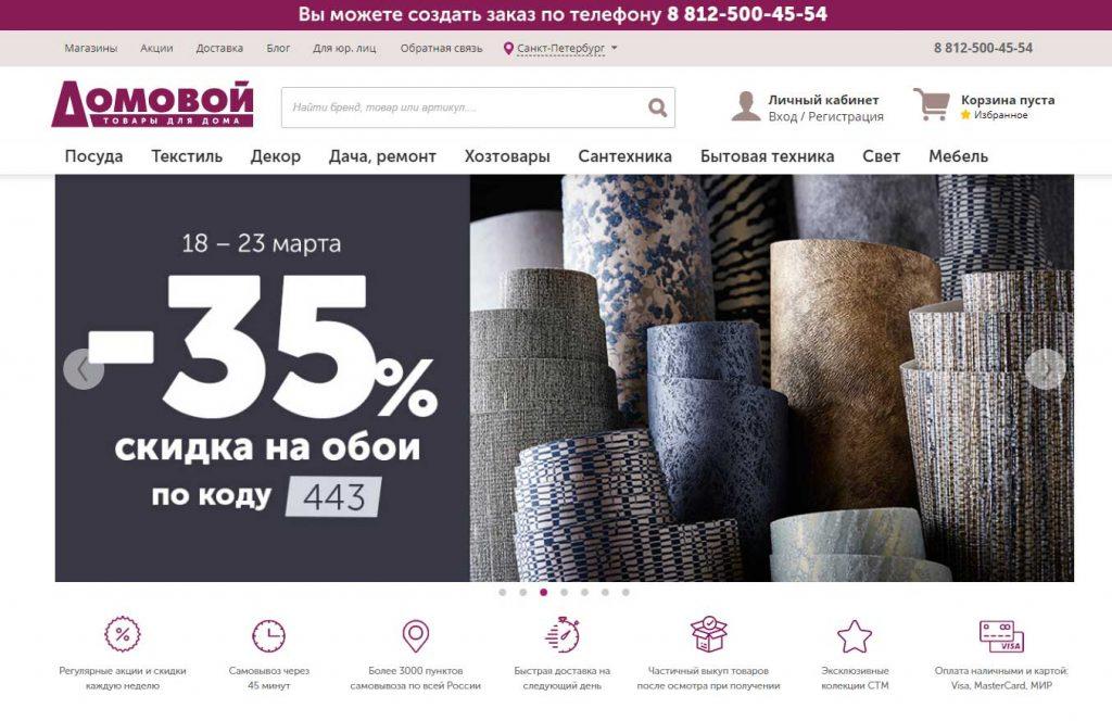 Интернет-магазин Домовой